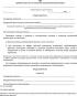 Акт приемки системы и выпусков внутренней канализации