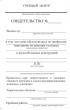 Свидетельство (монтажник по монтажу стальных и железобетонных конструкций)