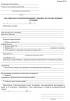 Акт приемки смонтированных сборных железобетонных столбов Форма Ф-50