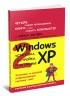 Windows XP: установка, настройка, программы