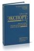 Экспорт: право и практика международной торговли