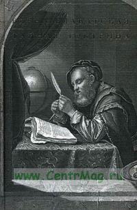 Тайная доктрина. В 2-х томах. Том 1