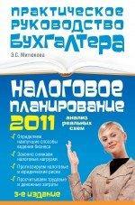 Налоговое планирование 2011: анализ реальных схем. 3-е изд.