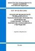 ОСТ 64-02-003-2002. Продукция медицинской промышленности. Технологические регламенты производства. Содержание, порядок разработки, согласования и утверждения 2019 год. Последняя редакция