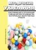 МУ 64-02-005-2002. Классификация и организация помещений для производства нестерильных лекарственных средств 2019 год. Последняя редакция