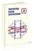 Теоретические основы электротехники. Том 2. Нелинейные цепи и основы теории электромагнитного поля
