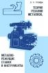 Теория резания металлов, металлорежущие станки и инструменты
