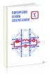 Теоретические основы электротехники. Том 1. Основы теории линейных цепей