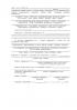 Протокол об административном задержании