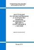 Инструкция по проектированию и устройству свайных фундаментов зданий и сооружений 2020 год. Последняя редакция