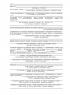 Протокол осмотра места совершения административного правонарушения