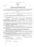 Приказ о назначении лиц, ответственных за исправное состояние и безопасную эксплуатацию тепловых энергоустановок