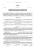 Приказ о назначении лица, ответственного за исправное состояние и безопасную эксплуатацию паровых и водогрейных котлов