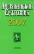 Американский ежегодник 2007