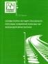 Основы теории несущей способности прессовых соединений колесных пар железнодорожных вагонов