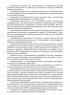 Изучение своих обязанностей в соответствии с законодательством об охране труда