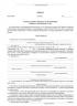 Приказ о допуске к работе персонала по обслуживанию паровых и водогрейных котлов