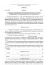 Приказ о распределении функций по обеспечению безопасных условий и охраны труда между руководителями и специалистами