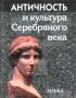 Античность и культура Серебрянного века: к 85-летию Тахо-Годи