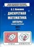 Дискретная математика. Книга 2. Алгебры (четкие и нечеткие). В 2-х частях