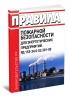 Правила пожарной безопасности для энергетических предприятий. РД 153-34.0-03.301-00