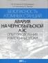 Безопасность атомных станций. Авария на Чернобыльской АЭС: опыт преодоления. Извлеченные уроки