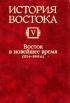 История Востока: В 6 томах. Том 5: Восток в новейшее время (1914-1945 гг.)