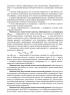 Рекомендации по заполнению технологической карты эксплуатации резервуаров магистральных нефтепродуктопроводов