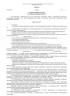 Приказ «О порядке производства работ в условиях повышенной опасности»