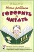 Учим ребенка говорить и читать: 3 период: конспекты занятий по развитию фонематической стороны речи и обучению грамоте детей старшего дошкольного возраста.