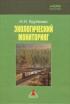 Экологический мониторинг. Учебное пособие