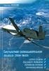Беспилотная разведывательная авиация стран мира : история создания, опыт боевого применения ...