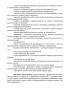 Создание и ведение документации по охране труда