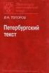 Петербургский текст