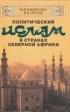 Политический ислам в странах Северной Африки. История и современное состояние