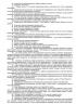 Инструкция для обслуживающего персонала паровых и водогрейных котлов