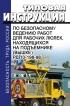 РД 10-198-98 Типовая инструкция по безопасному ведению работ для рабочих люлек, находящихся на подъемнике (вышке) 2020 год. Последняя редакция
