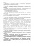 Программа противопожарного инструктажа (Форма 1)