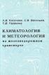 Климатология и метеорология на железнодорожном транспорте. Учебник для вузов