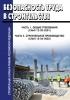 Безопасность труда в строительстве. Часть 1. Общие требования (СНиП 12-03-2001). Часть 2. Строительное производство (СНиП 12-04-2002) 2019 год. Последняя редакция