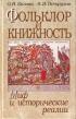 Фольклор и книжность: Миф и исторические реальности