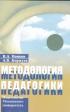 Методология педагогики: Учебное пособие для слушателей системы дополнительного профессионального образования преподователей высшей школы