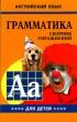 Грамматика английского языка для школьников. Сборник упражнений. Книга 4
