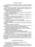 Должностная инструкция оператора газовой котельной