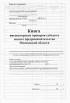 Книга инспекторских проверок субъекта малого предпринимательства Московской области скачать