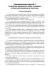 Технологическая карта № 1 Устройство кровельного ковра сплошной и полосовой приклейкой полотнищ