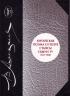Китайская поэма о поэте: стансы Сыкун Ту (837-908): перевод и исследование ( с приложением китайских текстов)