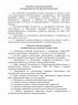 Программа противопожарного инструктажа, форма 2