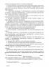 Приказ о назначении лиц, ответственных за подготовку и проведение работ по зачистке резервуаров