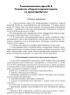 Технологическая карта № 2 Устройство сборной ковровой кровли из армогидробутила